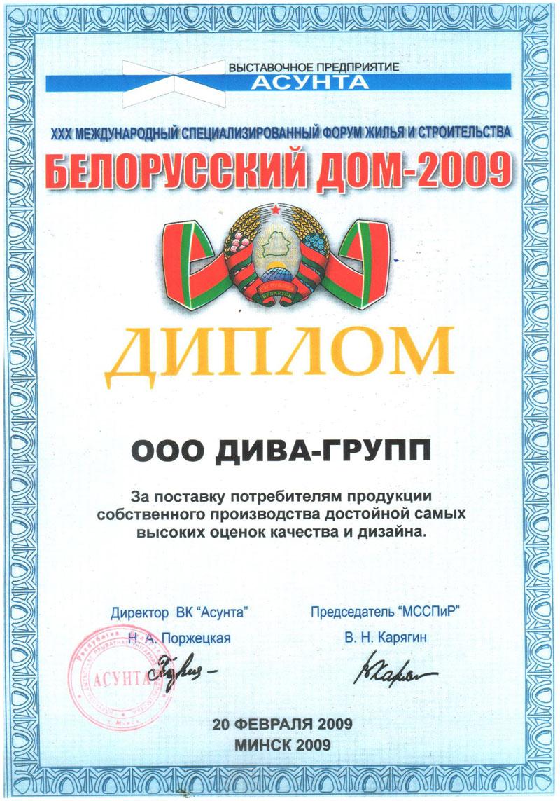 Диплом Белорусский Дом-2009