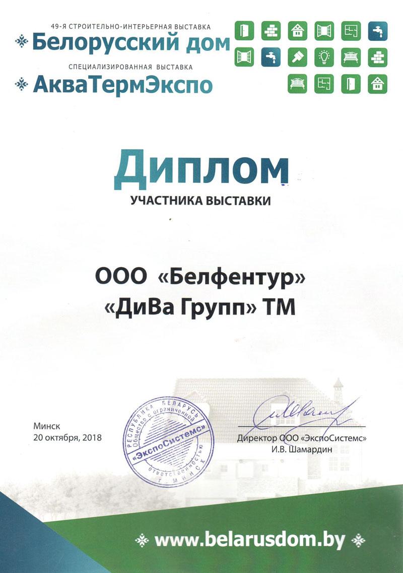 Диплом участника выставки Белорусский дом и АкваТермЭкспо
