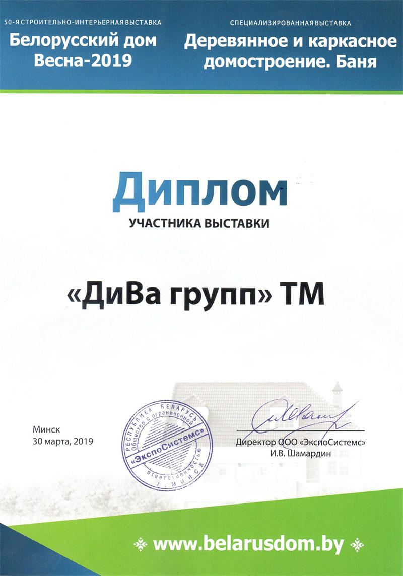 Диплом участника выставки Белорусский дом Весна-2019 и Деревянное и каркасное домостроение. Баня