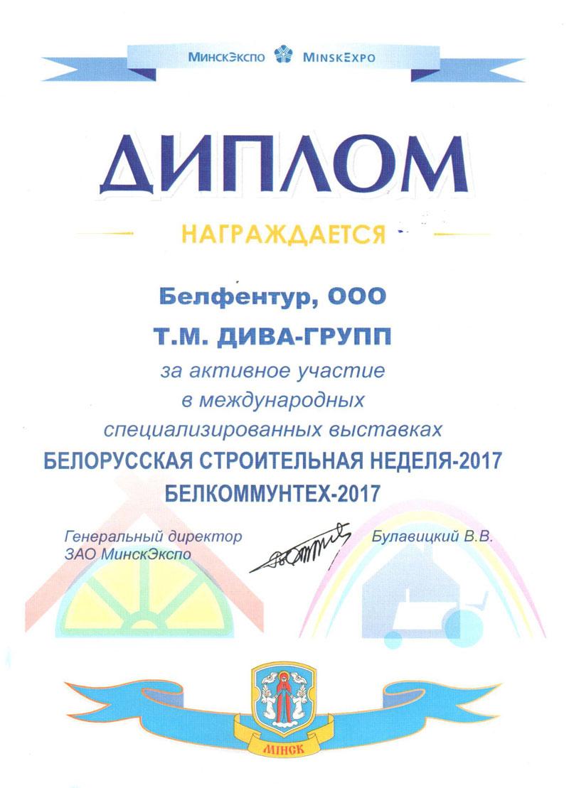 Диплом за участие в международных выставках Белорусская строительная неделя 2017