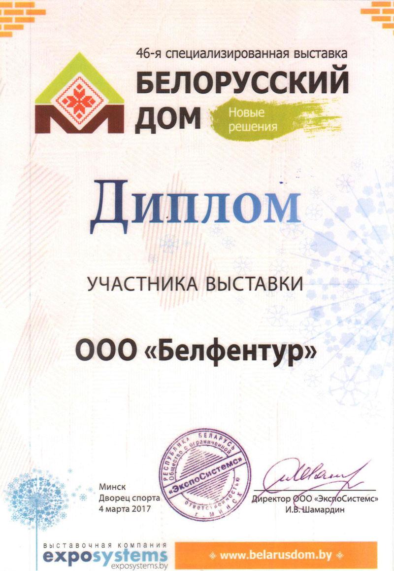 Диплом участника выставки Белорусский дом