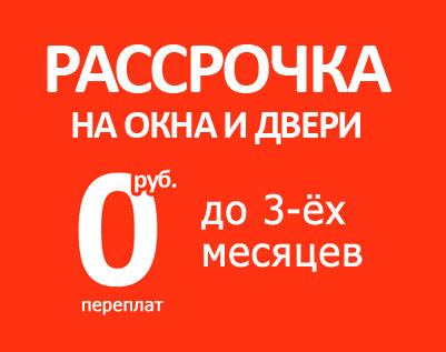 Рассрочка на окна ПВХ до 3-х месяцев в Борисове