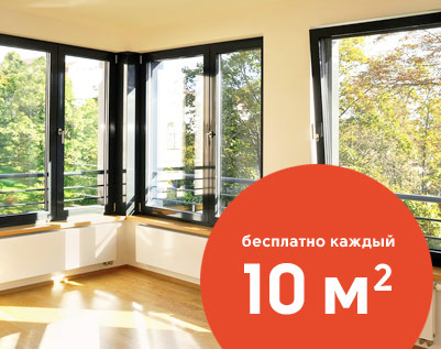 Каждый 10-ый м2 на покупку и установку окон, дверей, ворот и рольставен бесплатно!