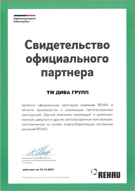 Свидетельство официального партнера компании Рехау в Беларуси