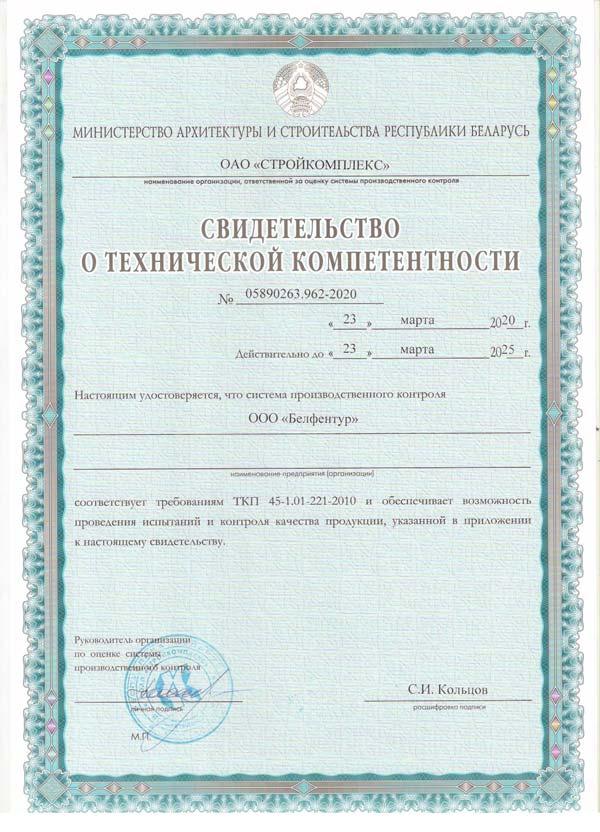 Свидетельство о технической компетенции ТКП 45-1.01-221-2010
