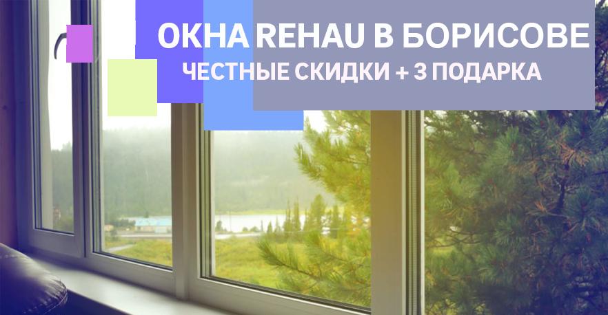 Окна ПВХ REHAU Борисов