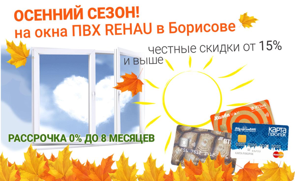 Купить окна ПВХ REHAU в Борисове цена