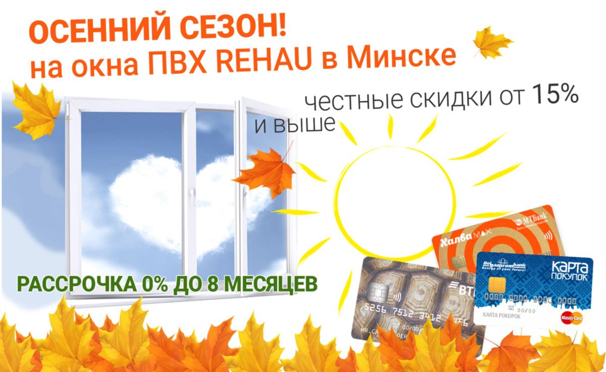 Купить окна ПВХ REHAU Минск цены