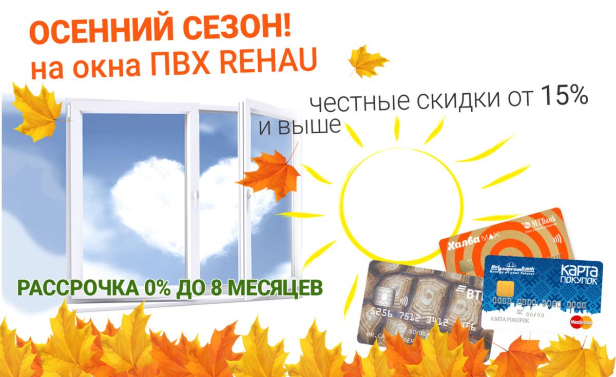 Окна ПВХ REHAU - надежно, напрямую от производителя!